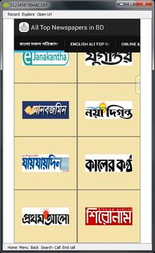 All Top Bangla Newspapers BD screenshot 1
