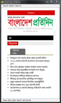 All Top Bangla Newspapers BD screenshot 3