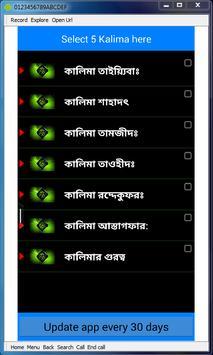 5 Kalima Learn screenshot 1