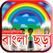 Sonamonider Bangla Chora in BD icon