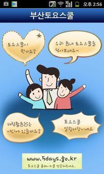 부산토요스쿨 poster