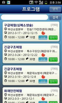 부산토요스쿨 apk screenshot