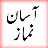 Asaan Namaz (URDU) icon