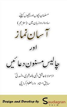 Asaan Namaz (URDU) poster