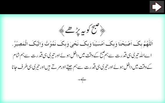 Asaan Namaz (URDU) screenshot 4
