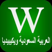 المملكة العربية السعودية ويكيبيديا icon