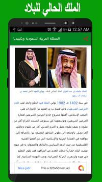 المملكة العربية السعودية ويكيبيديا screenshot 1