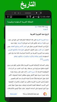 المملكة العربية السعودية ويكيبيديا screenshot 3