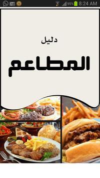 دليل المطاعم poster