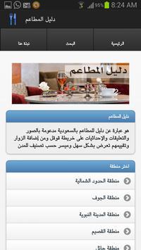 دليل المطاعم apk screenshot