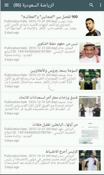 أخبارالكرة السعودية poster