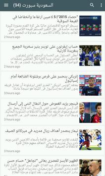 أخبارالكرة السعودية screenshot 1