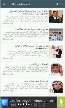أخبارالكرة السعودية screenshot 2