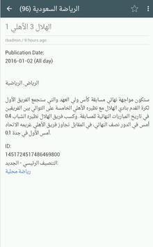 أخبارالكرة السعودية screenshot 3