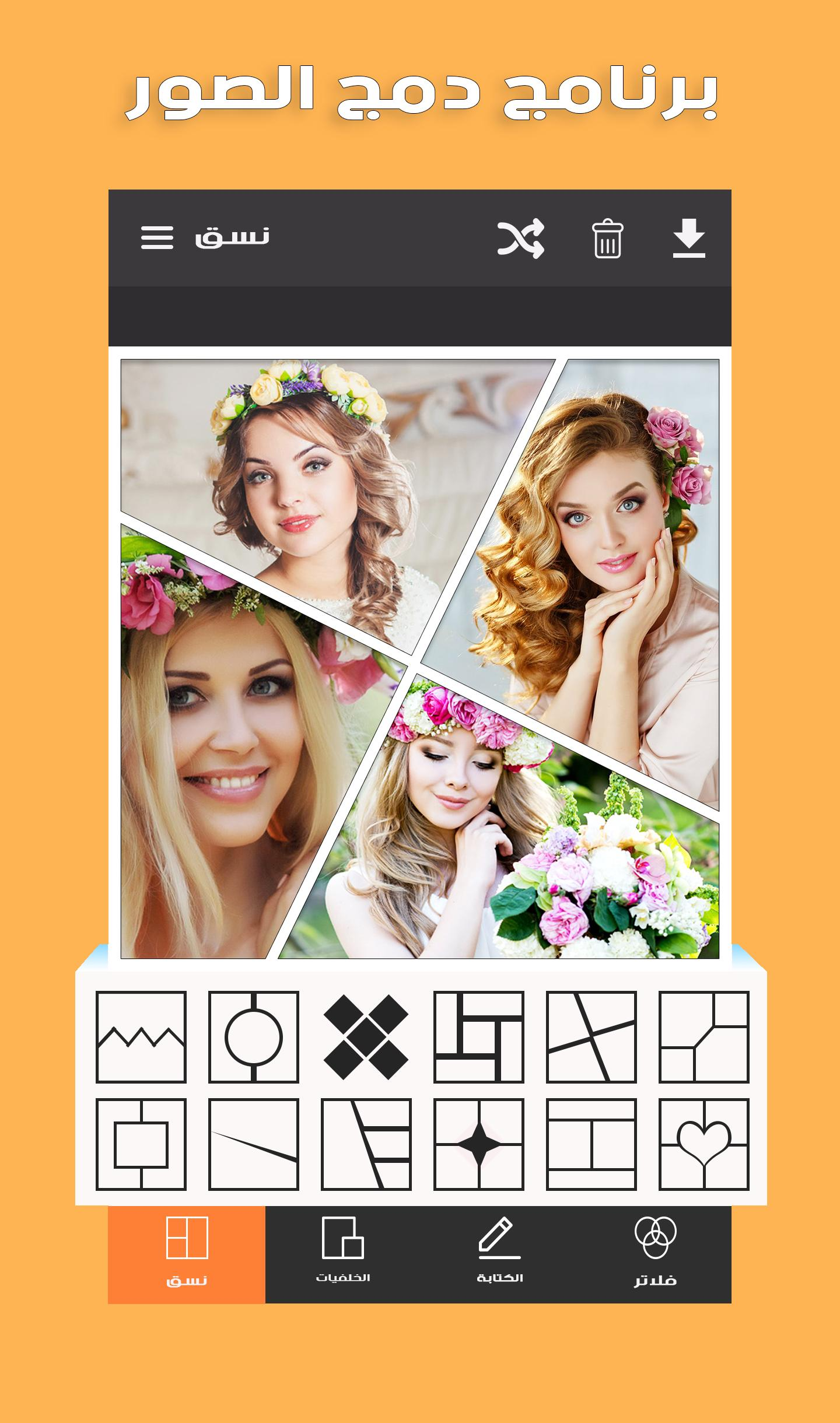 برنامج دمج الصور جديد 2018 For Android Apk Download