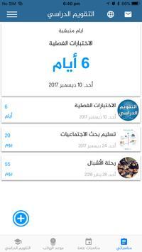 التقويم الدراسي screenshot 4