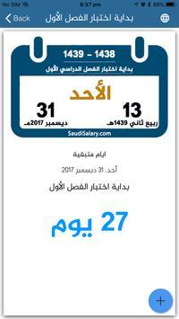 التقويم الدراسي screenshot 1