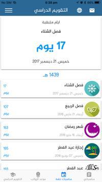 التقويم الدراسي screenshot 3