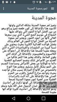 سوق السعودية - تسوق الآن apk screenshot