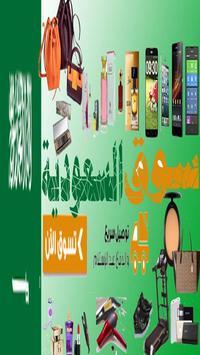 سوق السعودية - تسوق الآن poster