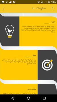 Asbar World Forum apk screenshot