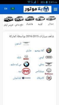 حراج السيارات المملكة السعودية screenshot 14