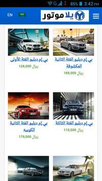 حراج السيارات المملكة السعودية screenshot 3