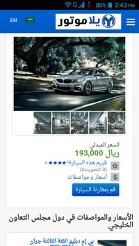 حراج السيارات المملكة السعودية apk screenshot