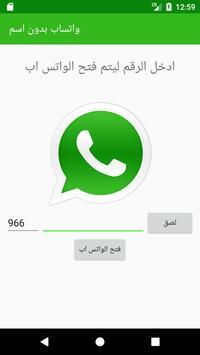 واتساب بدون اسم poster