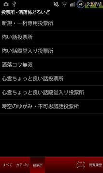 洒落怖どろいど Free apk screenshot