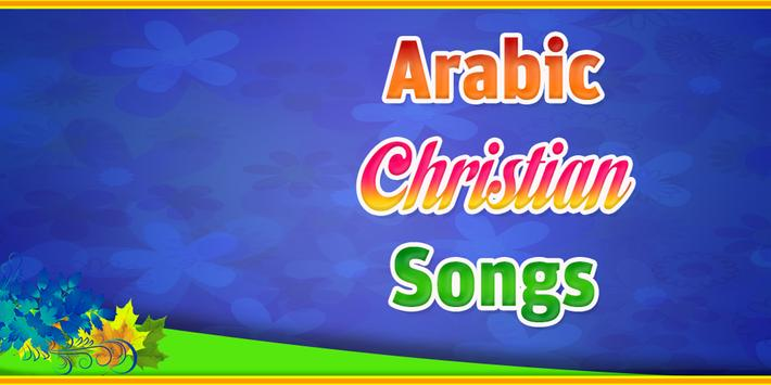 Arabic Christian Songs screenshot 1