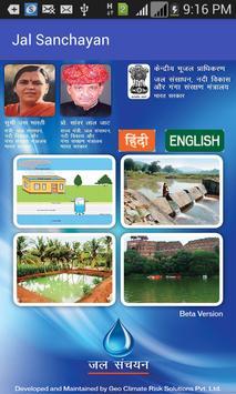 Jal Sanchayan - जल संचयन poster