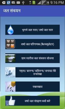 Jal Sanchayan - जल संचयन screenshot 2