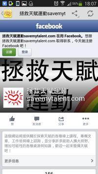 拯救天賦運動 apk screenshot