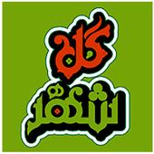 Golshahr icon
