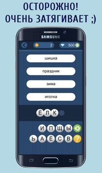 Угадай слово по подсказке! apk screenshot