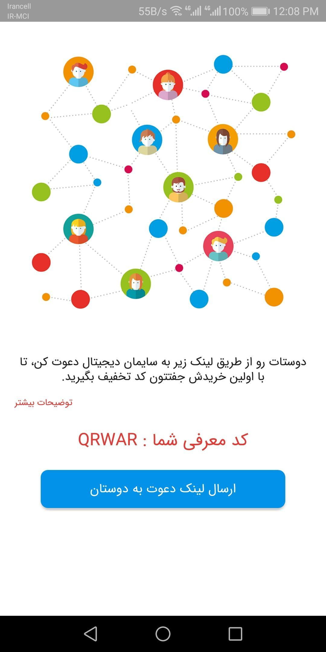 سایمان دیجیتال For Android Apk Download 12