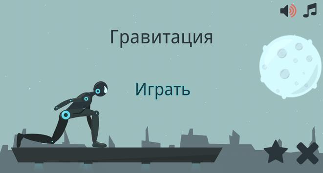 Гравитация poster