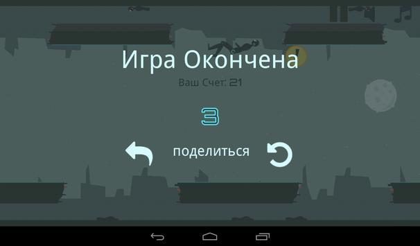 Гравитация apk screenshot