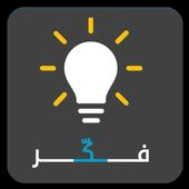 فكر ـ Think icon