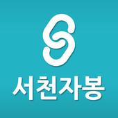 서천군자원봉사센터 icon