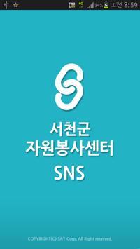 서천군자원봉사센터 poster