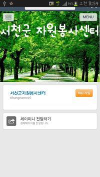 서천군자원봉사센터 apk screenshot