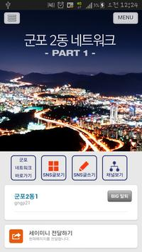 군포시군포2동1네트워크 screenshot 5