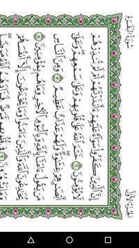 HOLY QURAN  القرآن الكريم apk screenshot