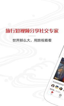 旅视-旅行视频 poster