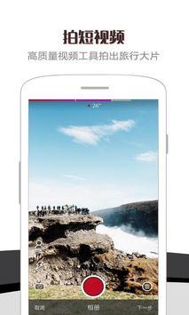 旅视-旅行视频 apk screenshot