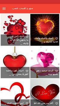 كلمات الحب poster