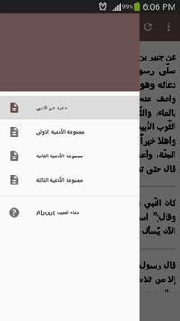 حكم الامام الصادق واحاديثه poster