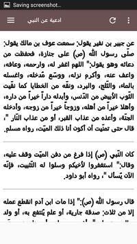 حكم الامام الصادق واحاديثه screenshot 1